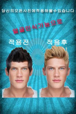 aplicacion-movil-pantallazo-coreano